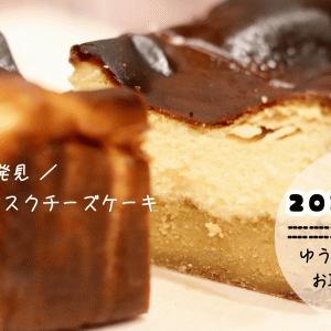 & OIMO TOKYOの『蜜芋バスクチーズケーキ』食べてみた!