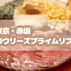 東京・赤坂>>記念日にぴったり『ロウリーズプライムリブ』