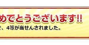 【第1142回 BIG】4等当選の7,230円ゲットなのです!