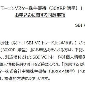 【仮想通貨】モーニングスター(4765)の株主優待でリップル(XRP)30枚ゲット