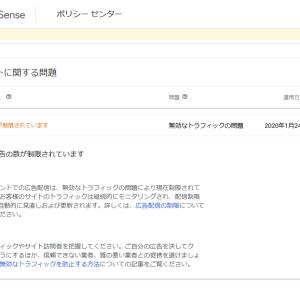 【Google AdSense】表示できる広告の数が制限されています。