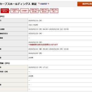 【IPO】カーブスホールディングス(7085)のIPO抽選結果は全滅!