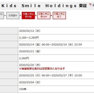 【IPO】Kids Smile Holdings(7084)のIPO当選結果は?