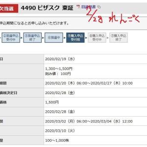 【IPO】ビザスク(4490)のIPO抽選結果は補欠当選!
