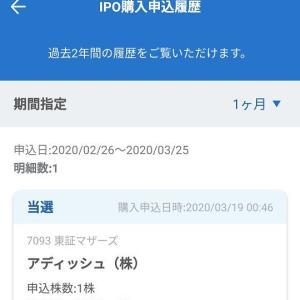 【IPO】A級案件!アディッシュ(7093)のひとかぶIPO当選!!(3/27追記)