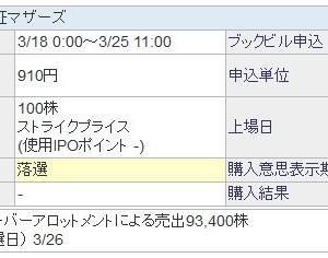 【IPO】松屋アールアンドディ(7317)に抽選結果発表!