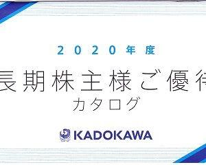 【2020年株主優待】カドカワ(9468)より株主優待申込みが届きました【12/31締め切り】