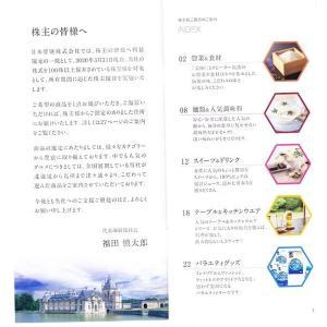 【2020年株主優待】日本管財(9728)より株主優待申込みが届きました【11/30締め切り】