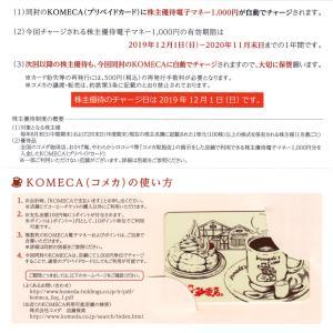 コメダホールディングス(3543)の株主優待「KOMECA」