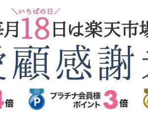 【楽天市場】毎月18日は「ご愛顧感謝デー」 ポイント最大4倍