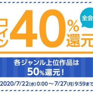 【2020年BOOKWALKER】40%ポイント還元キャンペーン実施中【7/27まで】