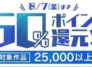 【2020年DMM電子書籍】50%ポイント還元キャンペーン実施中【8/7まで】