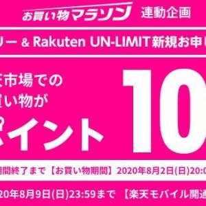 「RAKUTEN UN-LIMIT」申込で楽天市場の買い物ポイント10倍!(8/9まで)