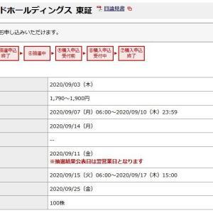 【9月IPO】STIフードホールディングス(2932)抽選申込始まりました!