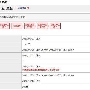 【9月IPO】日通システム(4013)抽選申込始まります!