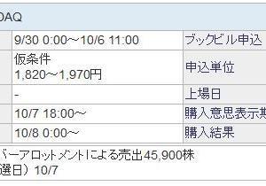 【9月IPO】A級案件!アースインフィニティ(7692)抽選申込始まりました!