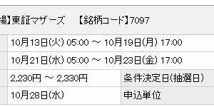 【9月IPO】さくらさくプラス(7097)抽選結果は・・・?