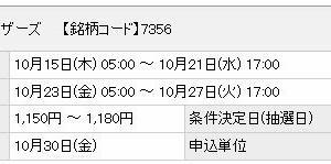 【9月IPO】Retty[レッティ](7356)抽選結果は・・・?