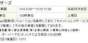 【11月IPO】アララ(4015)抽選申込始まります!
