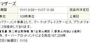 【11月IPO】クリーマ(4017) 当選しました!