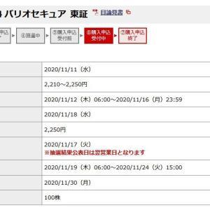 【11月IPO】バリオセキュア(4494)補欠当選に申込んだ結果wwww