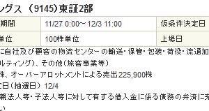 【12月IPO】ビーイングホールディングス(9145)抽選結果は・・・?