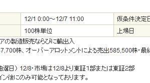 【12月IPO(再上場)】ローランド(7944)抽選申込始まります!