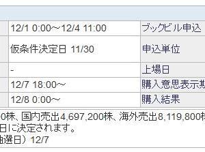 【12月IPO】プレイド(4165)抽選申込始まります!