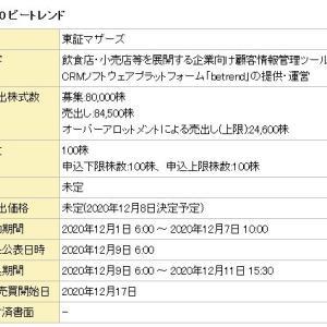 【12月IPO】ビートレンド(4020)抽選申込始まります!