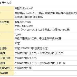 【12月IPO】リベルタ(4935)抽選申込始まります!