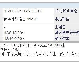 【12月IPO】オーケーエム(6229)抽選申込始まります!