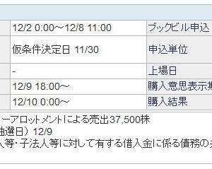 【12月IPO】A級案件!かっこ(4166)抽選申込始まります!