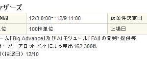 【12月IPO】ココペリ(4167)抽選申込始まります!
