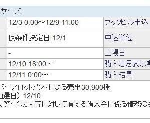 【12月IPO】インバウンドテック(7031)抽選申込始まります!