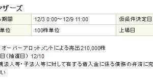 【12月IPO】いつも(7694)抽選申込始まります!