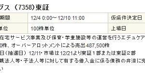 【12月IPO】ポピンズホールディングス(7358)抽選申込始まります!