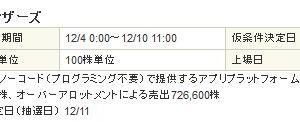 【12月IPO】ヤプリ(4168)抽選申込始まります!