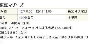 【12月IPO】ウェルスナビ(7342)抽選申込始まります!