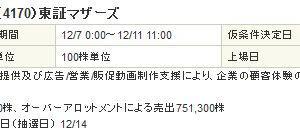 【12月IPO】Kaizen Platform[カイゼン プラットフォーム](4170)抽選申込始まります!