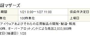 【1月IPO結果】QDレーザ(6613)抽選申込始まります。