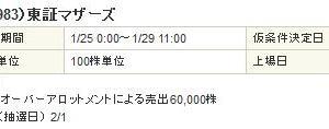 【1月IPO】アールプランナー(2983)抽選申込始まります。