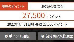 【株主優待】USEN-NEXT HOLDINGS(9418)プレミアム優待俱楽部WEB申込ページ