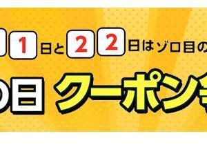 【Yahooショッピング】毎月11日22日は「ゾロ目の日限定クーポン」で買い物しよう!