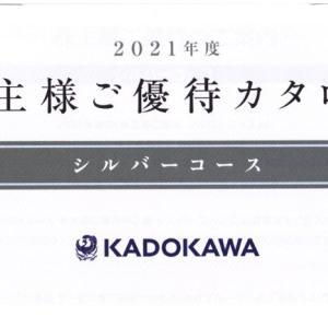 【2021年株主優待】カドカワ(9468)より株主優待(シルバーコース)申込みが届きました【12/31締め切り】