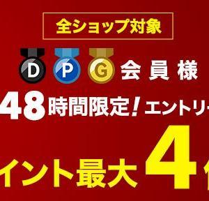 【楽天市場】全ショップ対象 エントリーでポイント最大4倍(7/31まで)