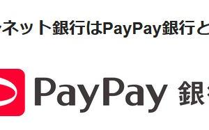 【2021年7月】PayPay銀行でできることまとめ