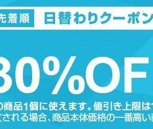 【毎日更新!】Yahooショッピングで日替わりクーポン配布中!