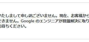 【GoogleAdsense】お客様からのリクエストを処理することができません。の解決方法