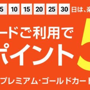 【5の付く日】楽天スーパーセール中!「楽天市場」で買い物してストレス解消!