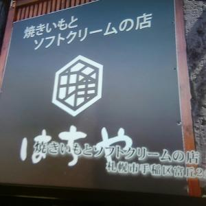 「発見!タカトシランド!」(ローカルTV番組)